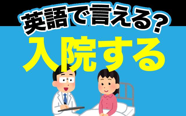 治療や手術などで【入院する】は英語で何て言う?
