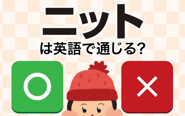 【ニット】は英語で通じる?通じない和製英語?