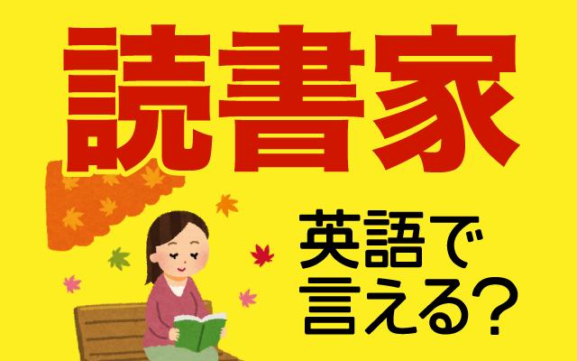 本を読むのが大好きな【読書家】は英語で何て言う?