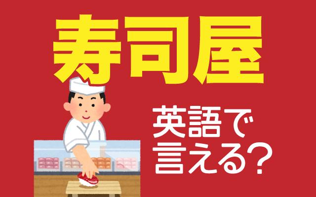 海外からの旅行者にも大人気の【寿司屋】は英語で何て言う?
