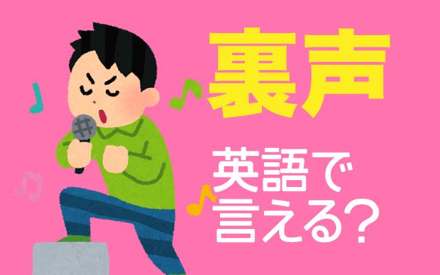 地声では出ない高い声【裏声】は英語で何て言う?