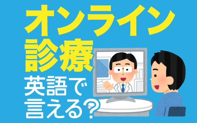 インターネットなどを使った【オンライン診療】は英語で何て言う?