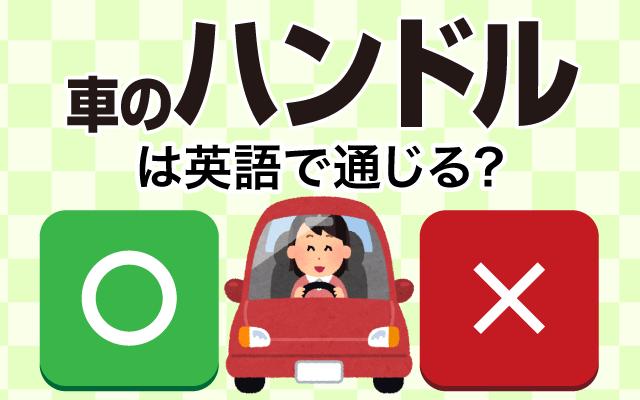 車の【ハンドル】は英語で通じる?通じない和製英語?