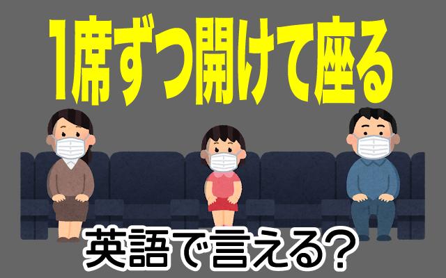 劇場などで【一席ずつ空けて座る】は英語で何て言う?