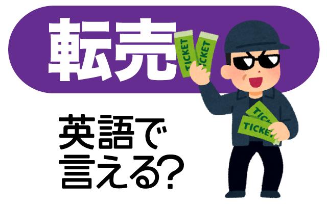 チケットやゲーム機などの【転売】は英語で何て言う?