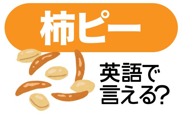 柿の種とピーナッツを組み合わせたお菓子【柿ピー】は英語で何て言う?