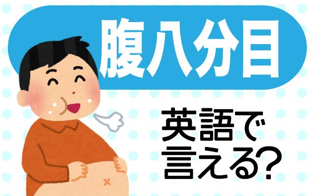 食べ過ぎを防止する【腹八分目】は英語で何て言う?