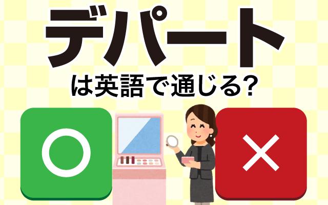 【デパート】は英語で通じる?通じない和製英語?