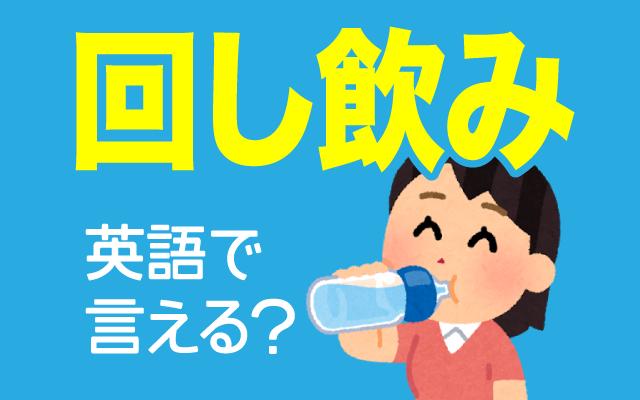 複数人で一緒の飲み物を飲む【回し飲み】は英語で何て言う?