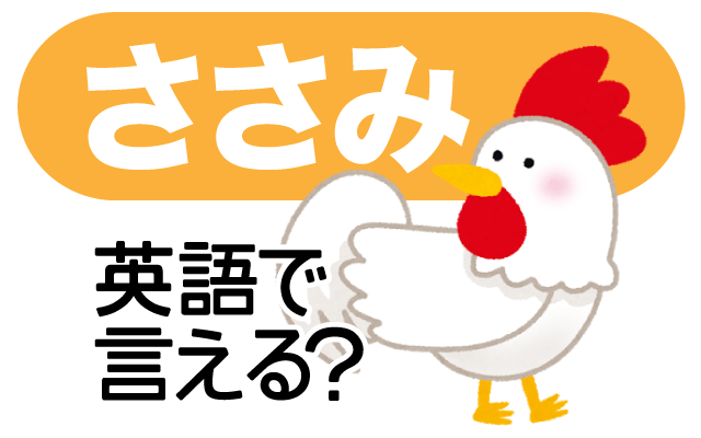ヘルシーで高タンパクな鶏肉【ささみ】は英語で何て言う?