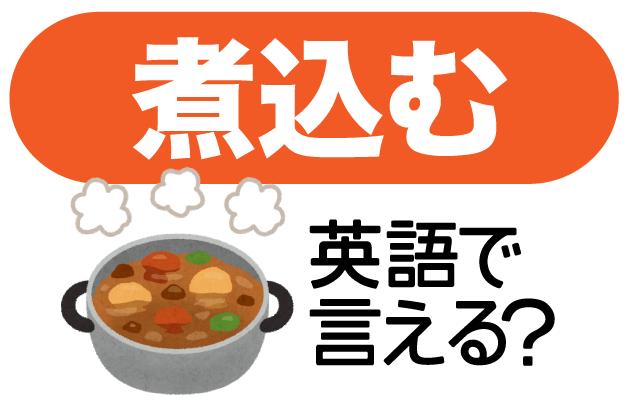 料理中に鍋でコトコト【煮込む】は英語で何て言う?