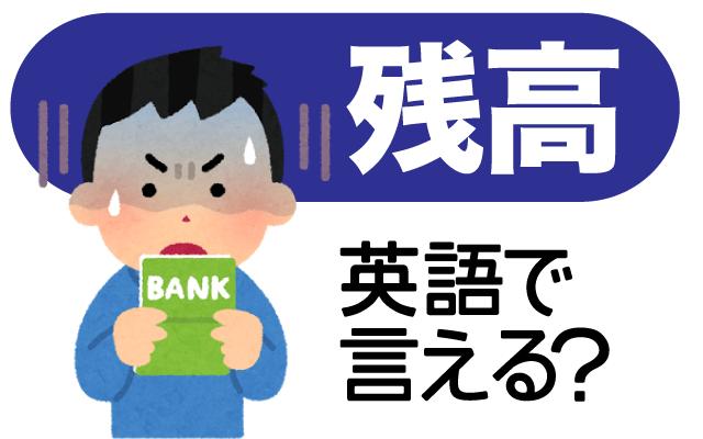 口座やプリペイドカードの【残高】は英語で何て言う?