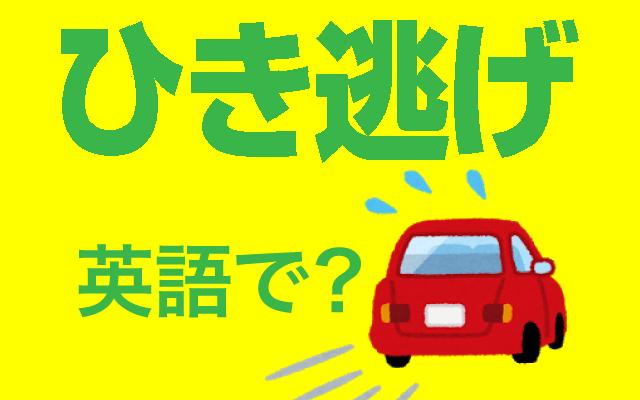 交通事故を起こしてその場から逃走する【ひき逃げ】は英語で何て言う?