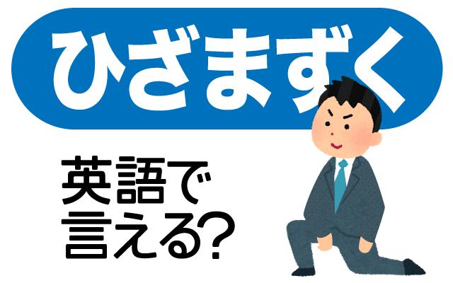 膝を地面について【ひざまずく】は英語で何て言う?