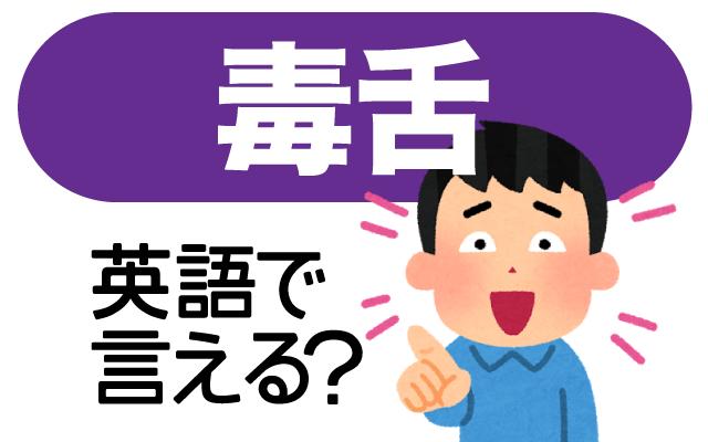 言い方がキツイ【毒舌】は英語で何て言う?