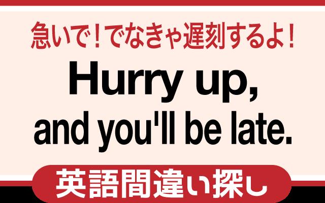 英語の間違い探し【急いで!でなきゃ遅刻するよ!】の英文にあるミスは?