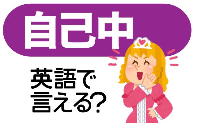 自分中心で物事を考える【自己中】は英語で何て言う?