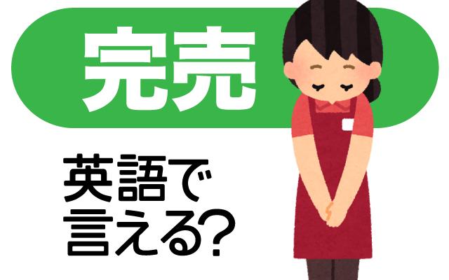 商品が売り切れてしまう【完売】は英語で何て言う?