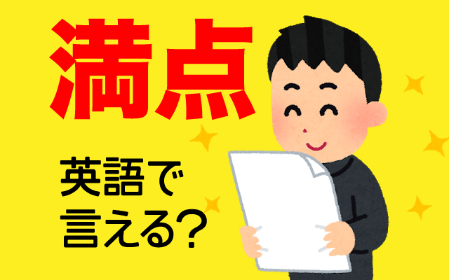 テストや試験などでの【満点】は英語で何て言う?