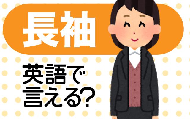 寒い季節に着る【長袖】は英語で何て言う?