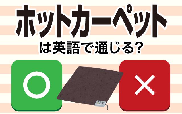 【ホットカーペット】は英語で通じる?通じない和製英語?