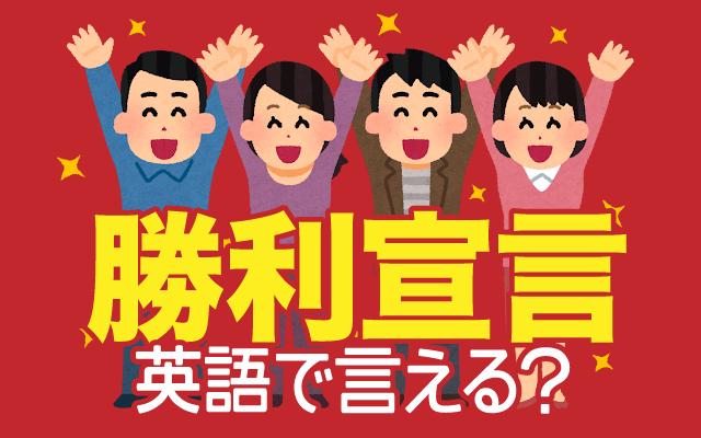 大統領選挙で話題の【勝利宣言】は英語で何て言う?
