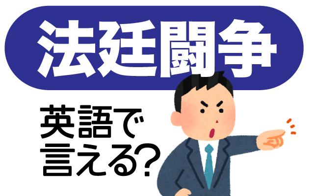 裁判で激しく争う【法廷闘争】は英語で何て言う?