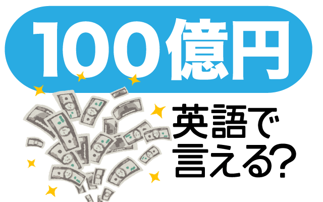 数字の読み方【100億円】は英語で何て言う?