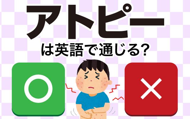 【アトピー】は英語で通じる?通じない和製英語?
