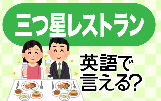 評価の星が3つ付いている【三ツ星レストラン】は英語で何て言う?