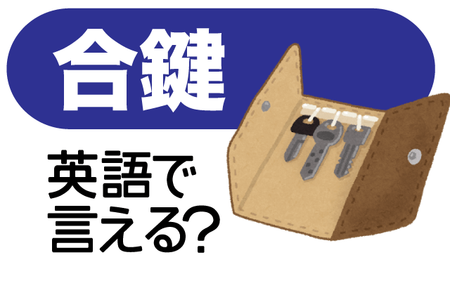 家の鍵の複製である【合鍵】は英語で何て言う?
