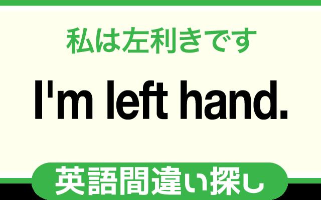 英語の間違い探し【私は左利きです。】の英文にあるミスは?
