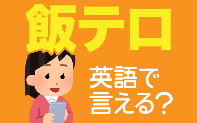 SNSに流れてくる【飯テロ】は英語で何て言う?