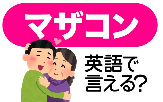 いつまでも母親が大好きな【マザコン】は英語で何て言う?