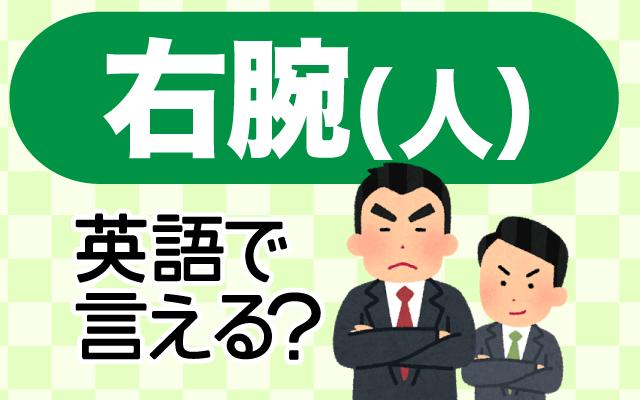 仕事で頼れる【右腕】は英語で何て言う?