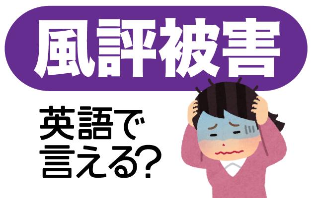 悪い噂が流れる【風評被害】は英語で何て言う?