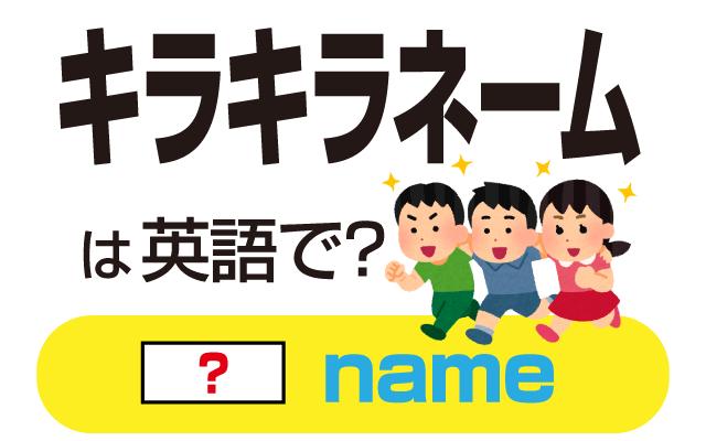 珍しい子供の名前【キラキラネーム】は英語で何て言う?