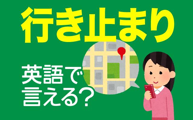 先に進めない道【行き止まり】は英語で何て言う?