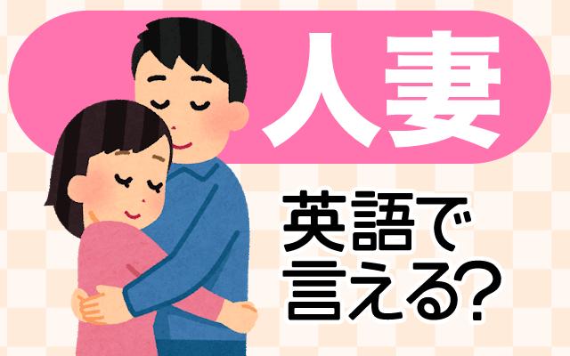 結婚している女性【人妻】は英語で何て言う?