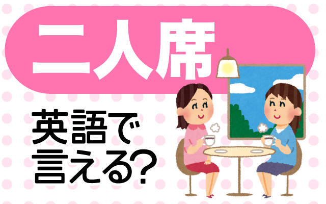 レストランやカフェの【二人席】は英語で何て言う?