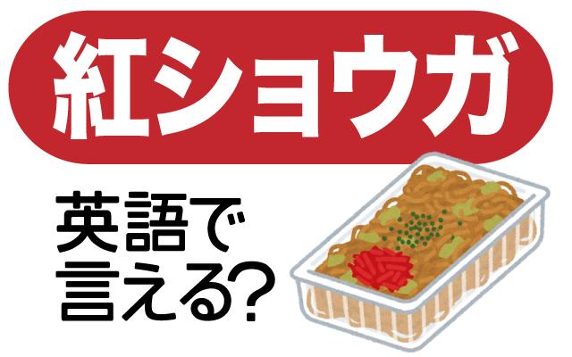 定番トッピング【紅しょうが】は英語で何て言う?