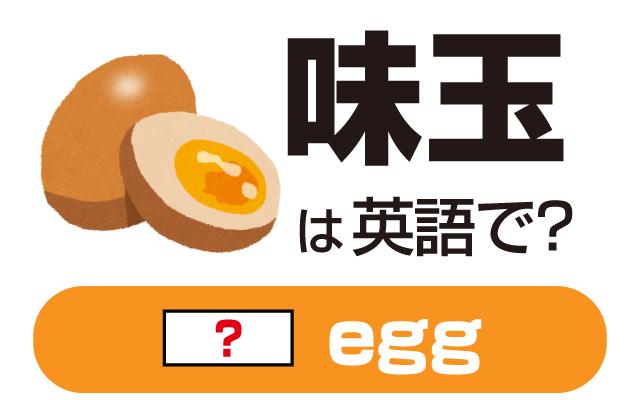ラーメンやつけ麺に合う【味玉】は英語で何て言う?