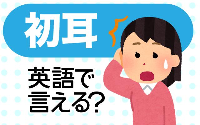 初めて情報を聞く【初耳】は英語で何て言う?
