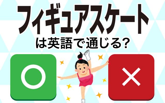 華麗なジャンプが魅力の【フィギュアスケート】は英語で通じる?通じない和製英語?