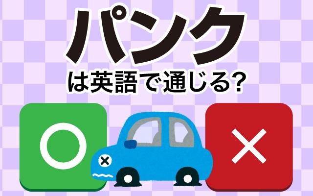【パンク】は英語で通じる?通じない和製英語?