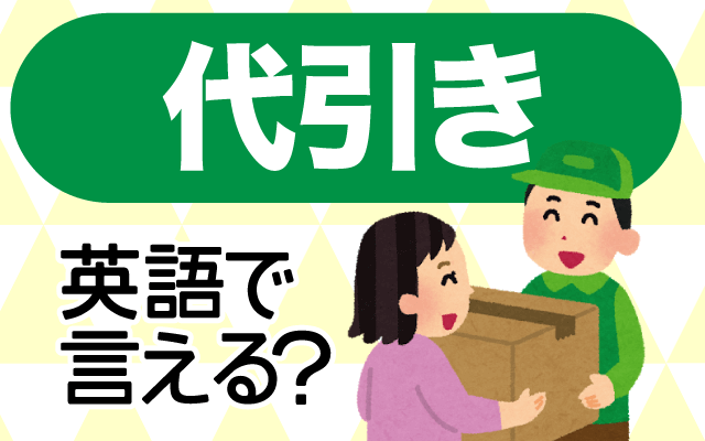 宅急便の【代引き】は英語で何て言う?