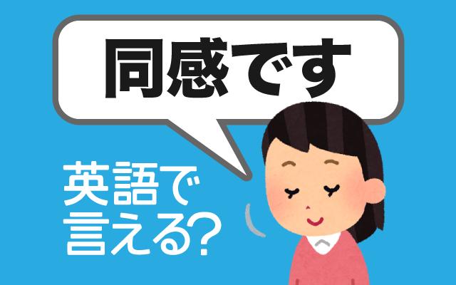相手の意見や考えに対して【同感です】は英語で何て言う?