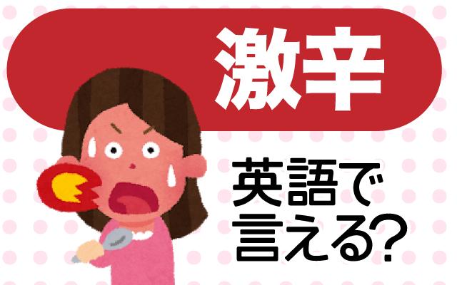 激しく辛い食べ物を意味する【激辛】は英語で何て言う?