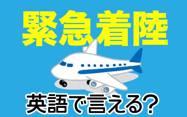 飛行機の【緊急着陸】は英語で何て言う?