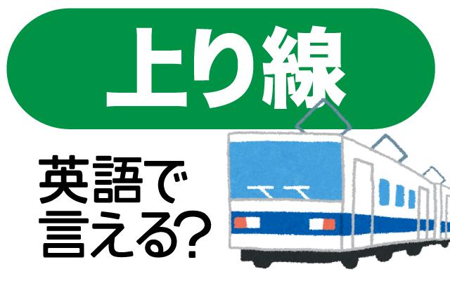 電車で都市部に向かう【上り線】は英語で何て言う?
